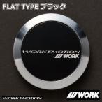 ワーク(WORK) エモーション EMOTION センターキャップ 4個セット