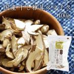 干し椎茸スライス100g 群馬県産 自社栽培・自社加工 完全無農薬 送料無料