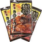豊後きのこカレー 3袋セット 1人前(180g) × 3袋 国産きのこ 椎茸 舞茸カレー 国産カレー 送料無料