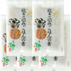 炊き込みご飯の素 しめじ 3合用×5袋セット 完全無農薬の国産シメジのみ使用 送料無料