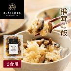 【2合用】国産椎茸の風味と旨みを贅沢に味わうごちそうご飯 椎茸ご飯 森のきのこご飯の素 | しいたけご飯 シイタケご飯 炊き込みご飯 釜飯 五目ご飯