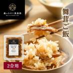 【2合用】舞茸ご飯 森のきのこご飯の素 | まいたけご飯 マイタケご飯 炊き込みご飯 釜飯 五目ご飯