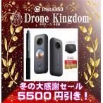 【即納!数量限定】 Insta360 ONE X2 セット販売でお得!