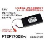 フタバ送信機用リチウムフェライト電池FT2F1700B (7PX, 4PX/R, 4PV, 4GRS, 4PKS/SR, 4PL/LS, 3PV, 18SZ, 16SZ, 14SG, 10J, 6K, 6J専用)