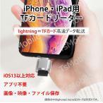 iPhone iPad用TFカードリーダー MicroSD カードリーダー OTG機能 写真とビデオ伝送 メモリー スティック Lightning ライトニング カメラ データ保存