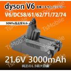 3000mAh ダイソン V6 DC74 DC62 DC61シリーズ専用 互換 交換バッテリー Dyson SV07 SV09 DC58 DC59 DC72 容量は純正品の1.5倍 ネジタイプ