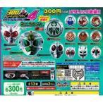 ガシャポン 300バリューライン◆仮面ライダーウィザードリング4◆各種◆新品◆