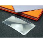 フレンネル・カードルーペ 名刺サイズ (3.5倍 43×80mm) RF-47 (ルーペ 拡大鏡 虫めがね) メール便限定送料無料