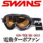 SWANS スワンズ 電動ファン付スノーゴーグル 630-TBR SPBK スーパーブラック×オレンジ