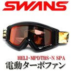 SWANS スワンズ 電動ファン付スノーゴーグル HELI-MPDTBS-N SPA セピア×シャドーミラー/偏光ピンク