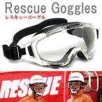SWANS(スワンズ)ゴーグル型保護メガネ ハイスペックレスキューゴーグル SS-7000 W(ホワイト) PET-AFαレンズ