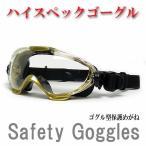 【保護メガネ】花粉グラス YAMAMOTO(ヤマモト) ゴーグル型保護メガネ ワンタッチ装着ハイスペックタイプ YG-6100R PET-AFαレンズ
