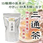 三通茶 15種類の薬草配合 蔡先生の健康グッズ