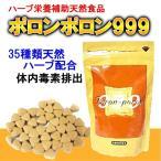 ポロンポロン999 35種類天然ハーブ配合 体内毒素排出 蔡先生の健康グッズ