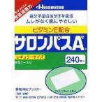 【第3類医薬品】 サロンパス A 240枚 【久光製薬株式会社】
