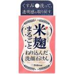 米麹まるごとねり込んだ洗顔石けん 75g 納期1週間程度 メール便2個まで