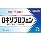 ロキソプロフェン錠「クニヒロ」12錠 ロキソニンのジェネリック(第1類医薬品)※メール返信必須※