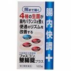 ファスコン整腸錠プラス 160錠(京都薬品ヘルスケア)(4544630070546)(第3類医薬品