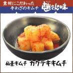仙臺キムチ カクテキ 500g(趙さんの味)(他の商品との同梱不可)