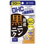 DHC 熟成黒ニンニク 60粒 20日分 卵黄油  ビタミンE スタミナ不足 レシチン 疲労 疲れ メール便3個まで