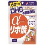 DHC α-リポ酸 60日分 120粒 燃焼 エネルギー ダイエット 脂肪 サプリ 筋トレ メール便3個まで