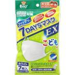 (メール便対応!)フィッティ 7DAYSマスクEX ホワイト こども用 キッズ 7枚入(玉川衛材)(4901957214235)