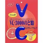 VC-3000のど飴 ピンクグレープフルーツ 90g メール便3個まで