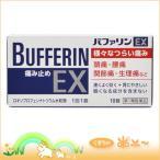 バファリンEX 10錠(ライオン)(第1類医薬品)(4903301235187)(お一人様3個まで)