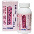 3Aマグネシア 360錠(フジックス)(第3類医薬品)(4968760301286)