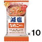 アマノフーズ 減塩いつものおみそ汁 なめこ(赤だし)×10個 メール便送料無料