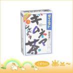 山本 ギムネマ・シルベスタ茶 8g×24包【山本漢方製薬】【4979654022194】