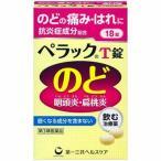 (第3類医薬品)ペラックT 18錠(第一三共ヘルスケア)(4987107626981)(メール便発送!送料無料!)