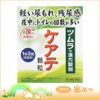 ツムラ ケアテ顆粒 12包第(2類医薬品)(4987138469083)