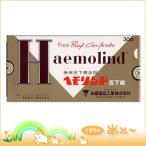 ヘモリンド舌下錠 30錠×10個(扶桑薬品)(第2類医薬品)(4987197663170)