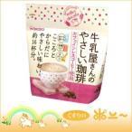 牛乳屋さんのやさしい珈琲 220g(和光堂)(4987244173508)
