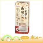 牛乳屋さんの珈琲 16.5g×5本(和光堂)(4987244173683)