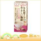 牛乳屋さんのやさしい珈琲 13g×5本(和光堂)(4987244173690)