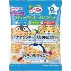 和光堂 赤ちゃんのおやつ +Ca カルシウム バラエティパック スティッククッキー&ビスケット 9包入