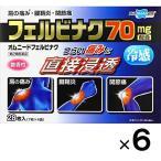 オムニード フェルビナク70 28枚×6個 (テイコクファルマケア)(第2類医薬品)(4987373071720)