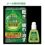 スマイルTHEメディカルA 10ml ライオン 第3類医薬品 メール便対応商品 送料185円 代引き不可