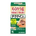 チクナインb 224錠 【第2類医薬品】