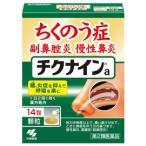 チクナイン 14包 【第2類医薬品】