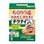 チクナイン 28包 【第2類医薬品】