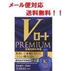 Vロートプレミアム 15ml 第2類医薬品 メール便対応商品 送料無料 代引き不可 ロート製薬
