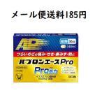 パブロンエースPro錠 36錠 指定第2類医薬品 大正製薬 メール便対応商品 送料185円