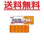 アフタッチA 10錠 指定第2類医薬品 メール便対応商品 送料無料 代引き不可 佐藤製薬