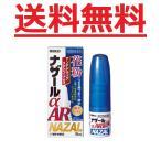 ナザールαAR 0.1% <季節性アレルギー専用> 10ml 佐藤製薬 指定第2類医薬品 メール便対応送料無料