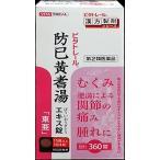 ビタトレール 防己黄耆湯エキス錠 東亜 360錠 北日本製薬 第2類医薬品