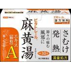 ビタトレール 麻黄湯エキス顆粒A 満了処方 30包 御所薬舗 第2類医薬品