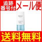 ソフィーナボーテ 高保湿UV乳液(美白) しっとり 30g SPF50+ PA++++ 【メール便送料無料】